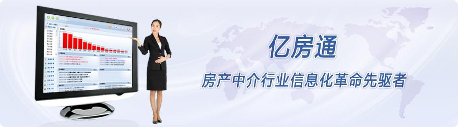 房产中介信息管理系统